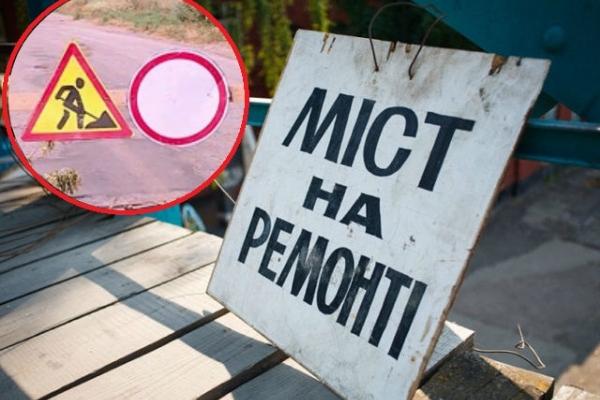 До уваги водіїв: На Рівненщині на 3 місяці закривають міст