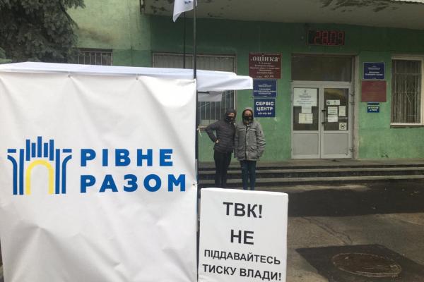 Рівнян закликають підтримати протест проти свавілля чиновників