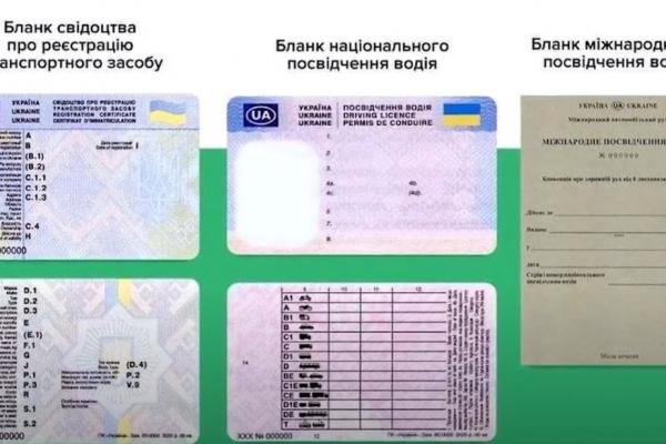 Нові бланки водійського посвідчення та свідоцтва про реєстрацію авто – що зміниться для водіїв? (ВІДЕО)