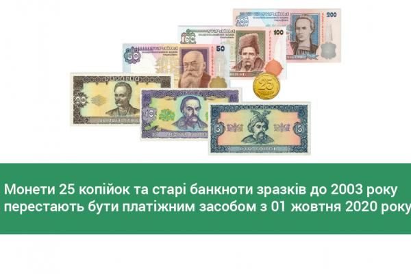 Монети номіналом 25 копійок перестають бути засобом платежу з 1 жовтня