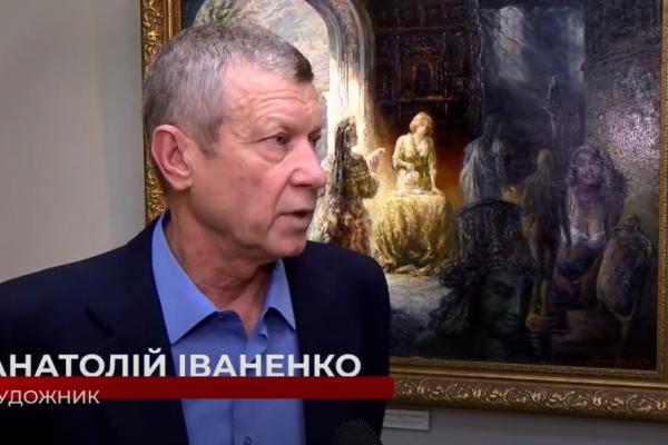 «Філософію життя» презентував у Рівному відомий художник Анатолій Іваненко (ВІДЕО)