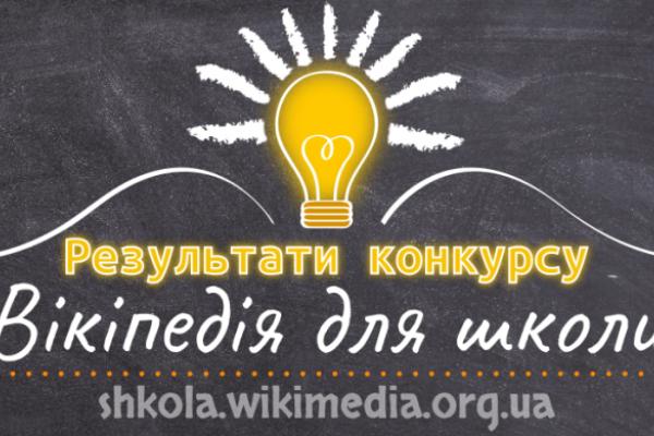 Педагогів Рівненщини просять долучитися до конкурсу статей «Вікіпедія для школи»
