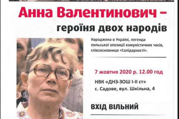 «Героїня двох народів»: на Рівненщині запрацювала виставка про Анну Валентинович