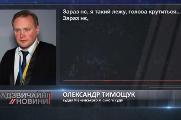 Побиття судді Рівненського міського суду Тимощука обростає новими подробицями (ВІДЕО)