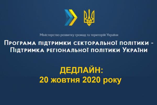 Триває відбір проєктів регіонального розвитку, що фінансуватимуться за кошти ЄС