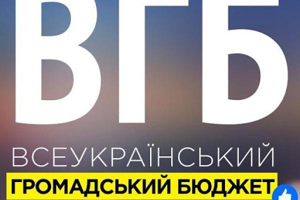 Понад 1500 жителів Рівненщини проголосували за проекти ВГБ