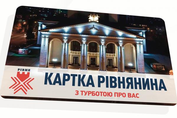 Після перемоги на виборах Віталій Коваль впровадить у Рівному соціальну «картку рівнянина»