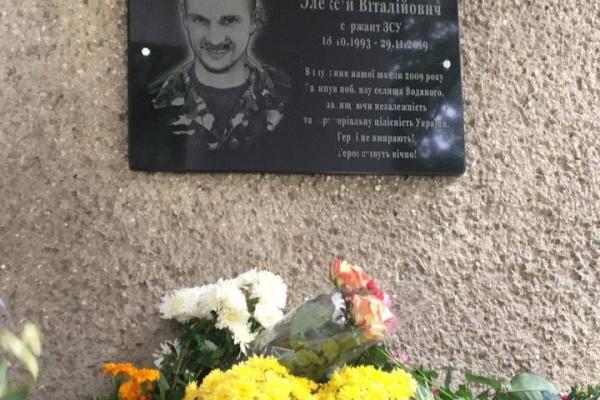 На Гощанщині відкрили пам'ятну дошку на честь земляка-героя