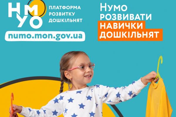 В Україні запрацювала платформа для підготовки дітей до школи