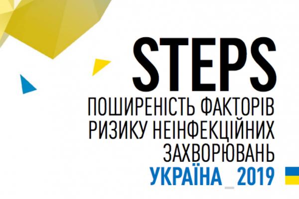 «Кожен третій українець курить» – результати дослідження STEPS