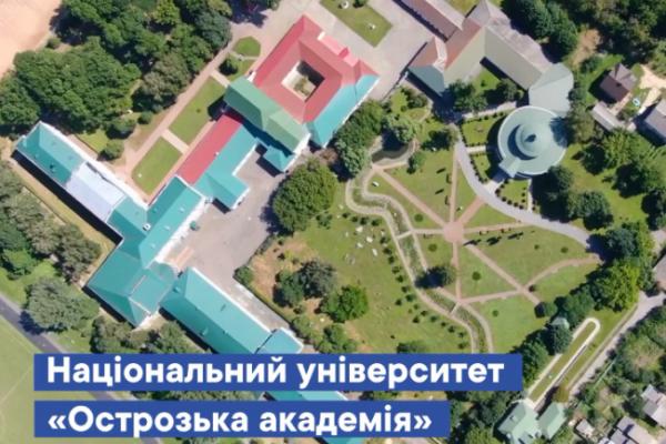 Острозьку академію розмістять на туристичних листівках у проєкті «Кишенькова країна»