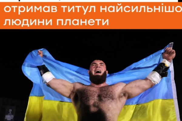 Українець Олексій Новіков отримав титул найсильнішої людини планети