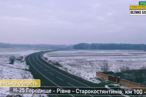 На Рівненщині відремонтували понад 10 кілометрів дороги