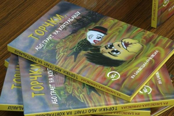 Київські зірки рекомендують читати рівненських авторів