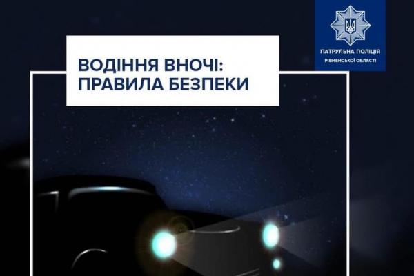 Поліція Рівненщини нагадує водіям про правила керування автомобілем у темну пору доби