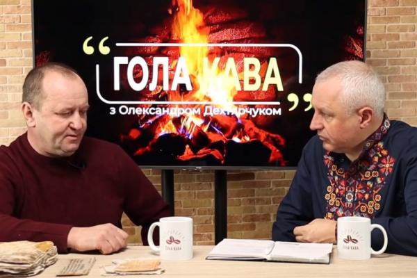Анатолій Василюк розповів про героїчну історію повстанської Рівненщини (ВІДЕО)