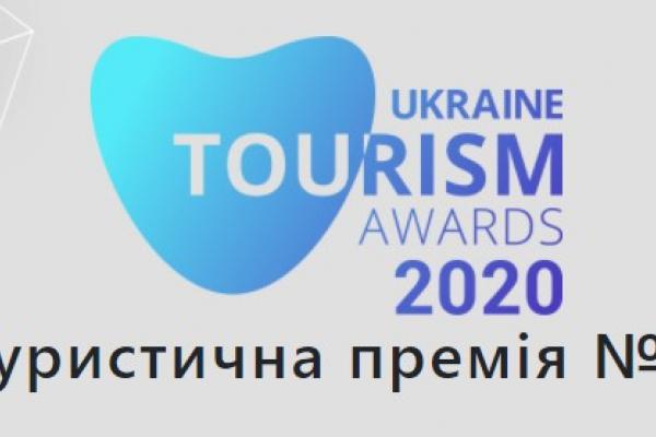 Рівненщина представлена у трьох номінаціях головної туристичної премії України