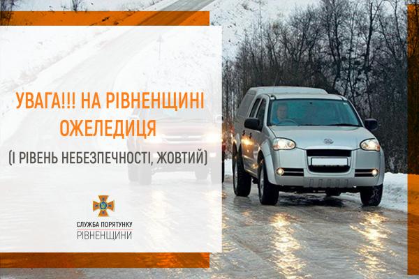 Завтра на Рівненщині очікується погіршення погодних умов