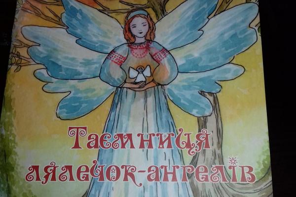Рівненська письменниця презентувала книжечку для дітей «Таємниця лялечок-ангелів»