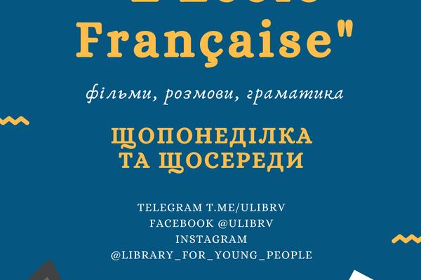 У Рівному стартуватиме лінгвістична студія з французької мови «L'École Française»