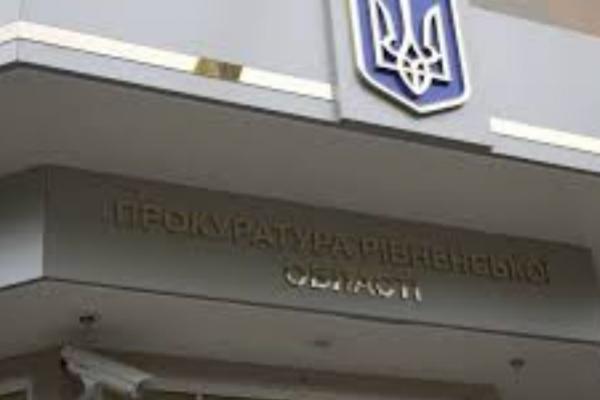 За порушення вимог фінансового контролю на Рівненщині притягнуто  до відповідальності 13 суб'єктів декларування