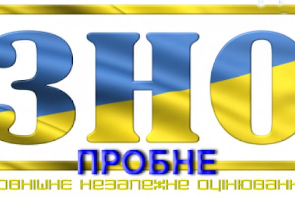 На Рівненщині стартувала реєстрація на пробне ЗНО