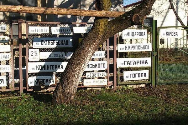 На Сарненщині зберігають таблички з назвами вулиць, які перейменовано (ФОТО)