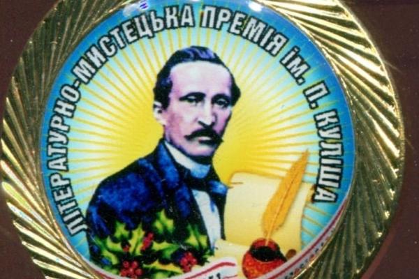 Два письменники з Рівненщини стали лауреатами літературно-мистецької премії