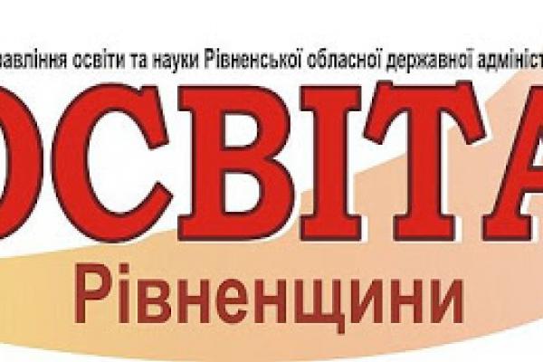 На Рівненщині запровадили обласну відзнаку «Відмінник освіти»