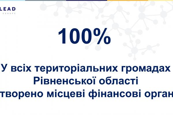 У Рівненській області у всіх 64 територіальних громадах вчасно утворено місцевий фінансовий орган