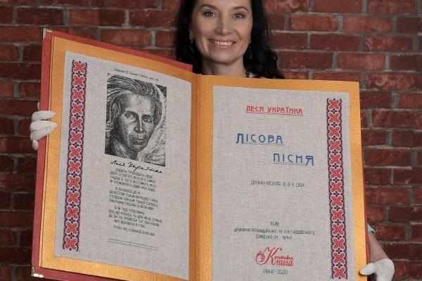Рукотворні арт-буки рівнянки Олени Медведєвої відомі у всьому світі
