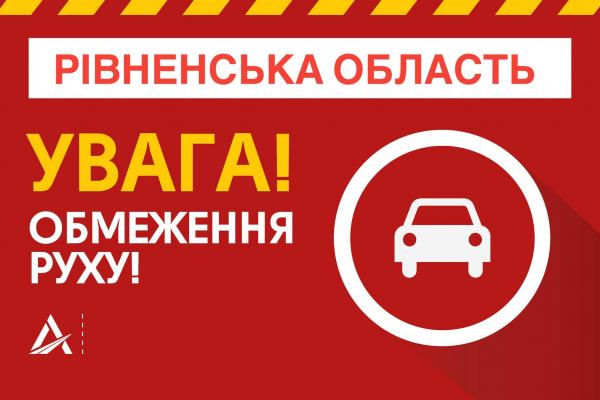 У Рівненській області вводяться тимчасові обмеження руху в напрямку Києва