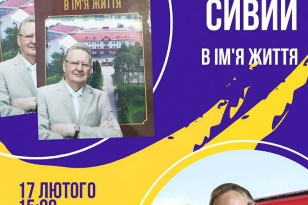 У Рівному Людмила Марчук презентує книгу «Микола Сивий. В ім'я життя»