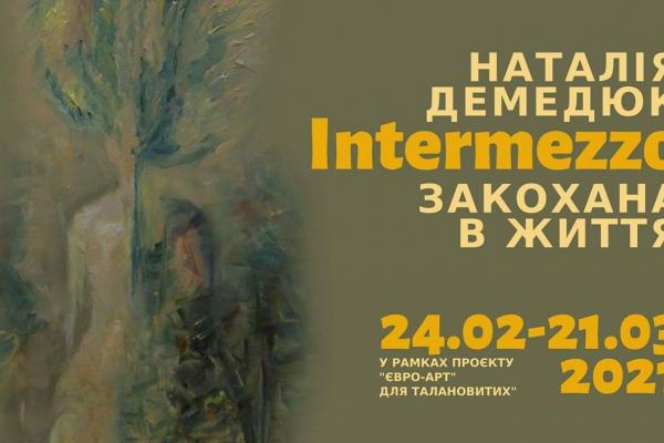 Рівненська журналістка та письменниця запрошує на виставку «INTERMEZZO. ЗАКОХАНА В ЖИТТЯ»
