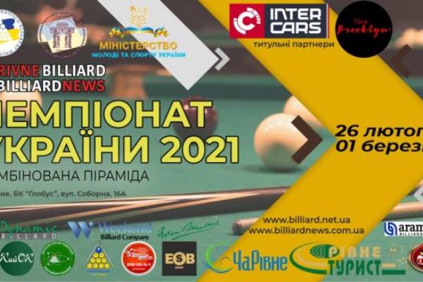 Вихідними Рівне приматиме Чемпіонат України з більярдного спорту