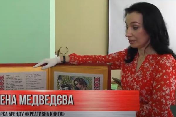 У Рівному презентували вишиту «Лісову пісню» Лесі Українки (ВІДЕО)