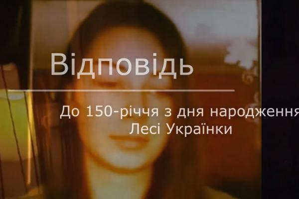 Відповідь (Леся Українка) (ВІДЕО)
