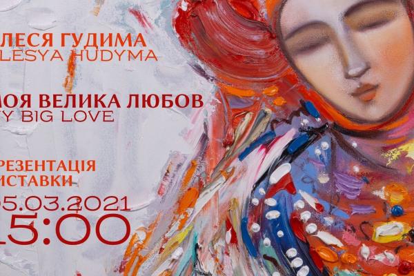 Олеся Гудима представить у Рівному виставку «Моя велика любов. My big love»