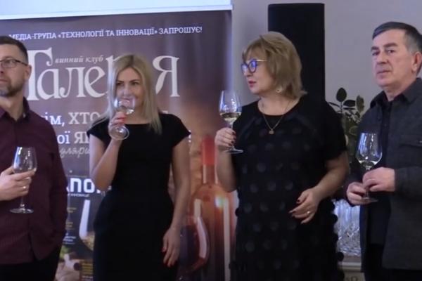 У Рівному відбулася вечірка-дегустіція у грузинському стилі (ФОТО, ВІДЕО)
