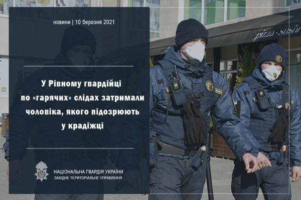 Рівненські гвардійці по «гарячих» слідах затримали злочинця