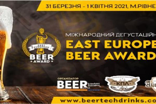 У Рівному відбудеться V Міжнародний Дегустаційний конкурс East European Beer Award-2021