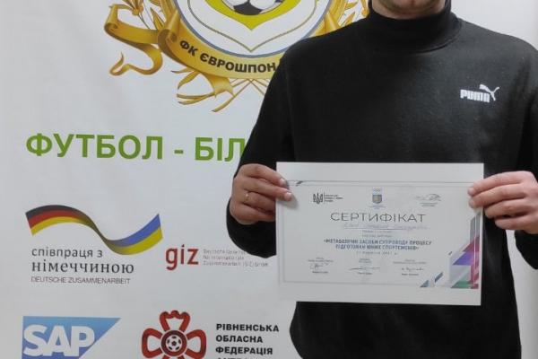 Тренери ФК «Єврошпон-Смига» проходять навчання від Національного олімпійського комітету України