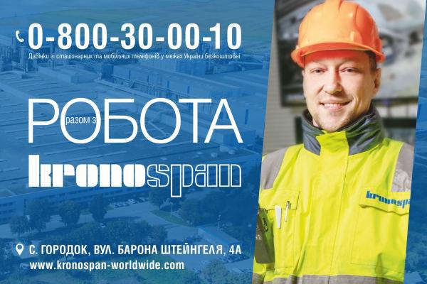 «Кроноспан Рівне» шукає понад 200 працівників на новий завод
