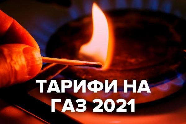 Дія граничного тарифу 6,99 завершилася: як далі платитимуть жителі Рівненщини за газ?