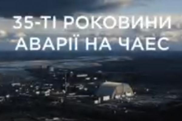 Україна та світ готуються до 35-х роковин Чорнобильської аварії. Програма заходів та нова айдентика