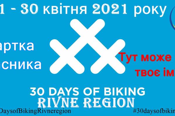 «30 днів на велосипеді»: на Рівненщині стартувала всесвітня акція
