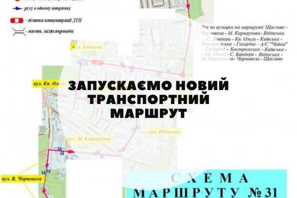 Голова Рівного анонсував запуск нового транспортного маршруту