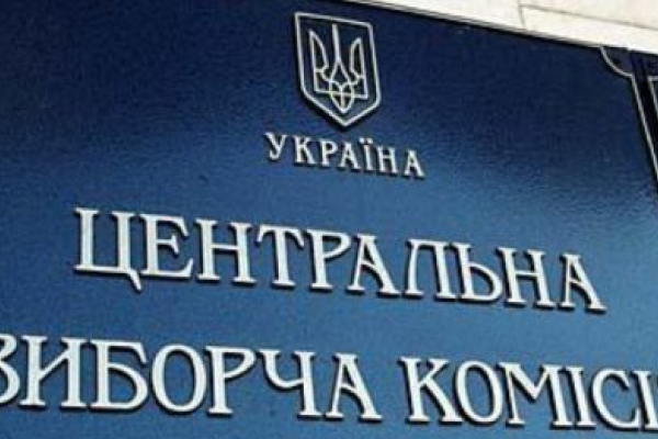ЦВК відзначила учасників виборчого процесу 2020 року на Рівненщині