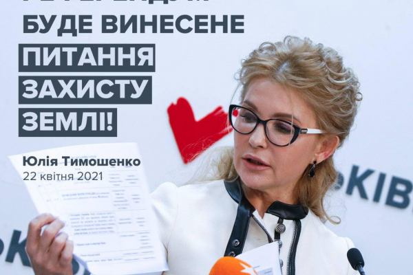 Юлія Тимошенко: Першим на референдум буде винесене питання захисту землі