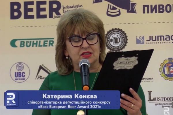 У Рівному відбувся конкурс пива і сидрів East European Beer Award 2021 (ВІДЕО)